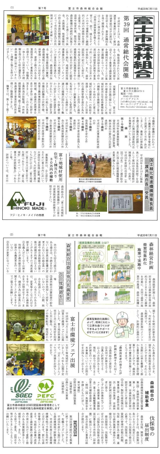 H30新聞.jpg