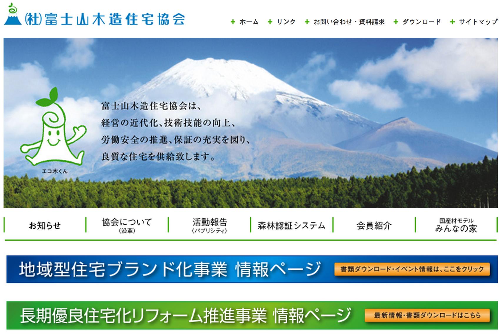富士山木造住宅協会