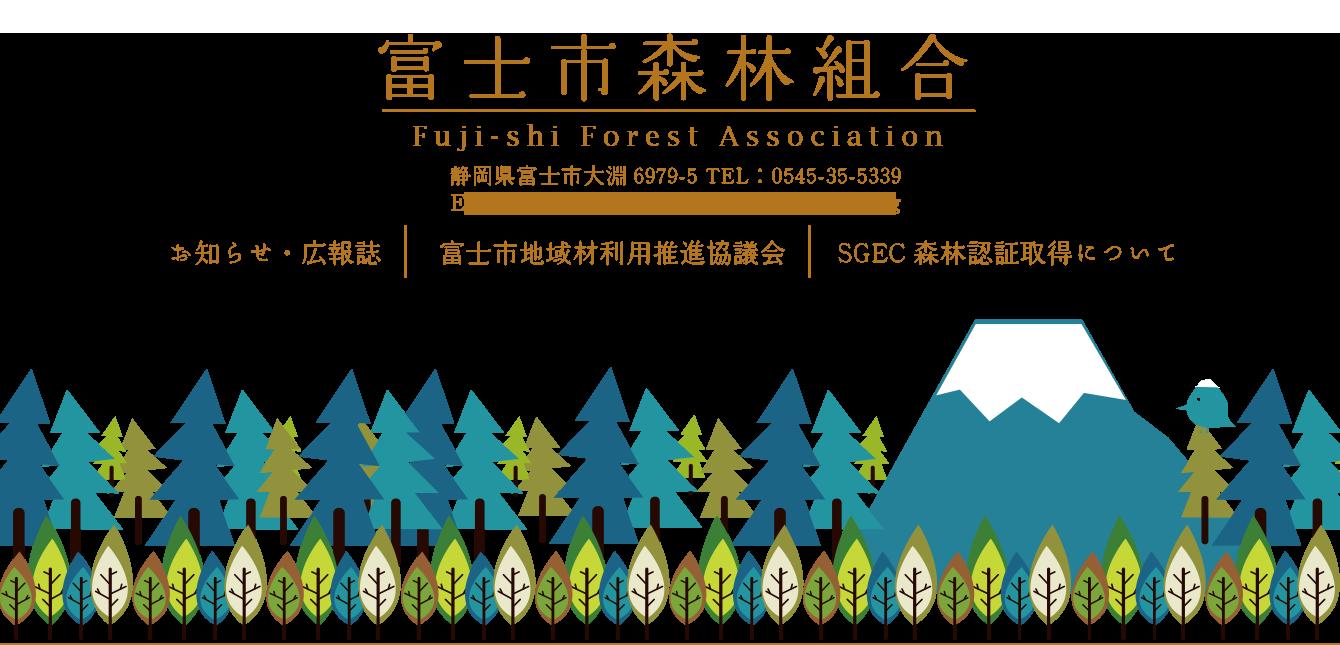 富士市森林組合